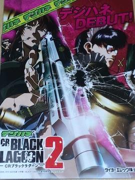 【パチンコ ブラックラグーン2(甘)】小冊子