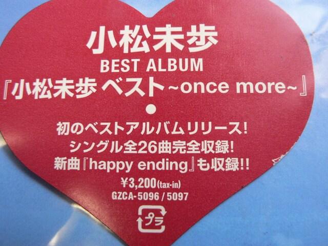 小松未歩/ベスト-once more【2CD】27曲Best名探偵コナン(新古品) < タレントグッズの