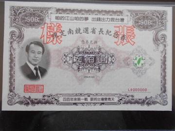 【希少珍品】台湾銀行限定南競選省長紀念券/五佰圓/見本券