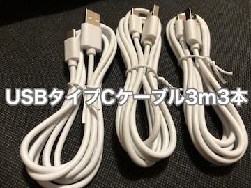 USBタイプCケーブル 3m3本