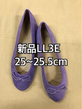 新品☆LL25〜25.5cm3Eぺたんこバレエシューズ パープルj238