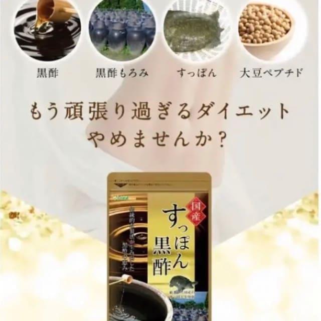 国産 黒酢 すっぽん黒酢 サプリメント約3ヵ月分 ダイエット健康 < ヘルス/ビューティーの