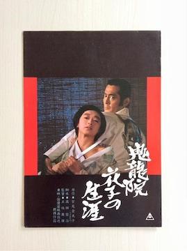 映画『鬼龍院花子の生涯』大判プレスシート!