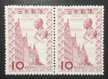 1958年慶應義塾創立100年記念切手2枚綴り