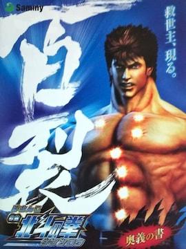 【パチンコ 北斗の拳 ケンシロウversion】小冊子