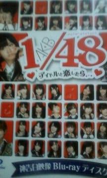 大島優子総選挙1位てかあ!AKB48ブルーレイ新品未開封