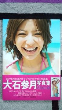 〓大石参月写真集「Mituki」直筆サイン入り〓
