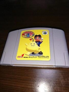N64!おねがい!モンスター!ソフト!