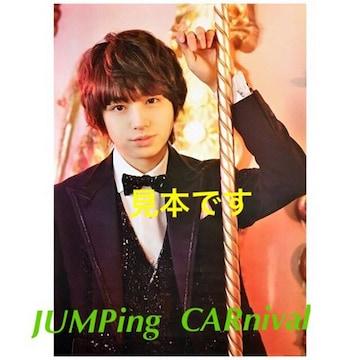 新品未開封★Hey!Say!JUMP Jumping Carnival★伊野尾慧 ポスター