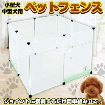ペットフェンス ペットサークル 小型犬 中型犬