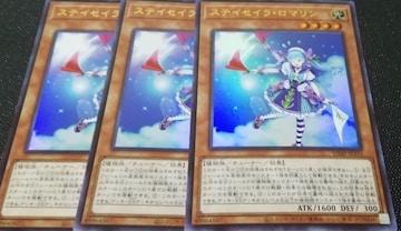 3枚セット/遊戯王VJ非売品[ステイセイラ・ロマリン]
