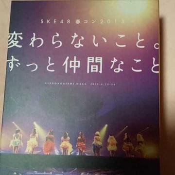 SKE48 春コン2013/変わらないこと。ずっと仲間なこと。
