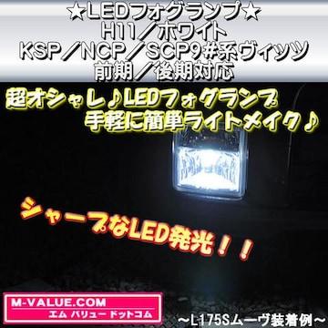 超LED】LEDフォグランプH11/ホワイト白■KSP/NCP/SCP9#系ヴィッツ前期/後期