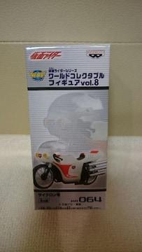 未開封 仮面ライダー コレクタブル vol.8 サイクロン号(ライダー1号)