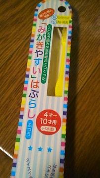 歯ブラシ・未開封11本セット〜子供用〔大人も)