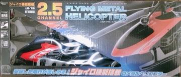 2.5CHフライングメタルヘリコプター安定した飛行が楽しめる