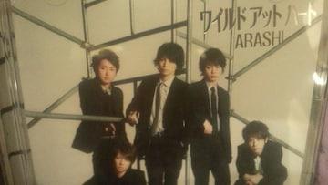 激安!超レア!☆嵐/ワイルドアットハート☆初回限定盤/CD+DVD美品!