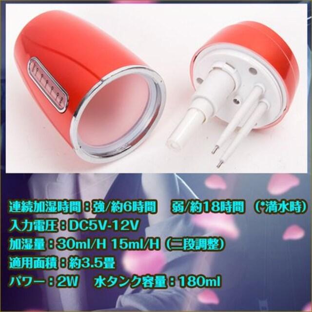 車用加湿器 USB加湿器 【超音波式】 アロマオイル