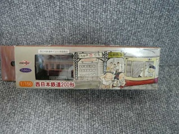 鉄道模型「ワンマイル 西日本鉄道200形」V
