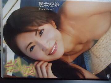 澤井 玲菜 DVD