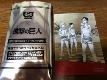 進撃の巨人/すき家コラボ/限定デザインカード