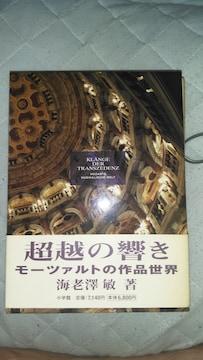 オペラマニア必見BOOKモーツァルトの作品世界[超越の響き]海老澤敏 著