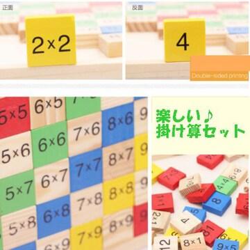 木製知育玩具 かけ算 ブロック 算数 勉強 木製 ブロック