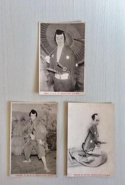 『歌舞伎俳優』ポストカード3枚セット!