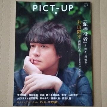 ピクトアップ2017年12月号山田涼介ジャニーズWEST佐藤健西畑大吾