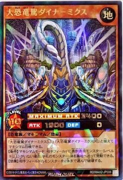 遊戯王ラッシュデュエル 大恐竜マキシマムRR+幻竜デッキパーツ