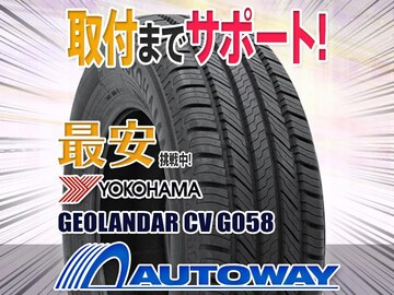 ヨコハマ GEOLANDAR CV G058 225/55R17インチ 4本