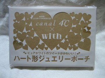 with 2013年12月号特別付録 canal4℃×with ハート型ジュエリーポーチ