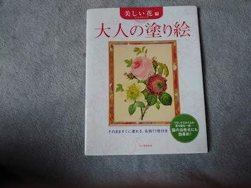 新品★大人の塗り絵☆美しい花編