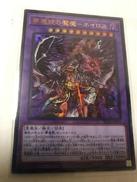 遊戯王 夢魔鏡の魘魔−ネイロス BLVO-JP042 ウルトラレア