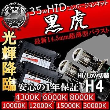HIDキット 黒虎 H4 HI/LOW切替式 35W 12000K ヘッドライト等に キセノン エムトラ