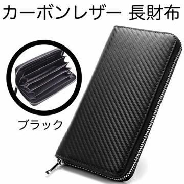 送料無料 本革仕様 高級カーボンレザー 長財布 内側ブラック