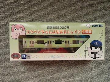 TOMYTEC「西武鉄道30000系コウペンちゃんはなまるトレイン先頭車」F21