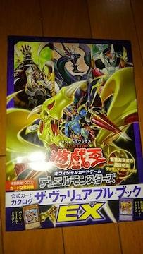 遊戯王  デュエルモンスターズ  公式カードカタログ  ザ・ヴァリュアブル・ブックEX