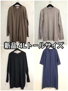 新品☆4Lトール♪アンサンブルやシャツワンピ綿ニット等☆f127