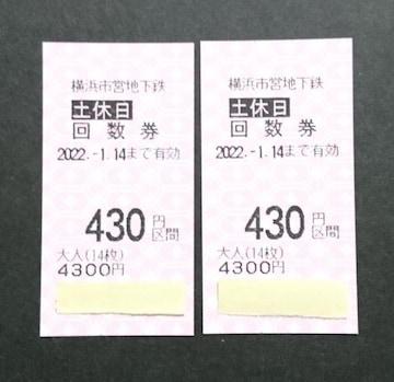 【横浜市交通局】横浜市営地下鉄〈土休日回数券〉430円区間×2枚