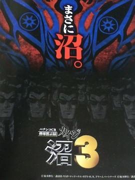 【パチンコ 弾球黙示録カイジ沼3】小冊子