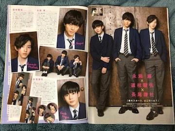 永瀬廉 道枝 長尾◆TVnavi 2019年6月号 切り抜き King & Prince