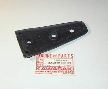 カワサキ KT250 KT250-A テールライトダンパーラバー 絶版
