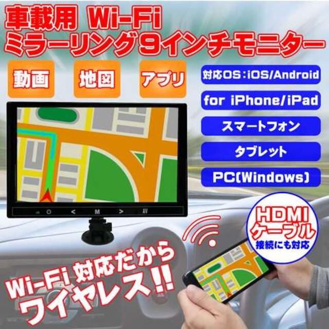 スマホの動画TV地図ネット画面を9型大画面に映せる!車載用 < 自動車/バイク
