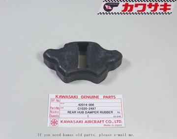 カワサキ C1 C1D 120CC リアハブ・ダンパー 1個 絶版新品