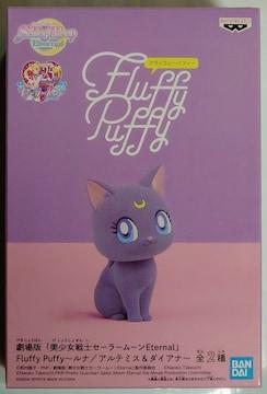 劇場版 美少女戦士 セーラームーン Eternal Fluffy Puffy A ルナ