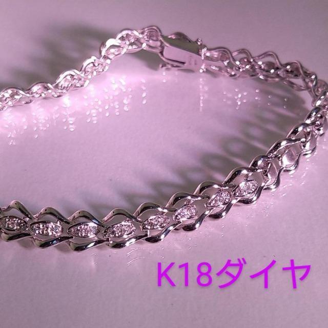 ラスト!K18WG☆美しい上品ダイアモンドブレス☆ずっしり11g☆美ダイア!