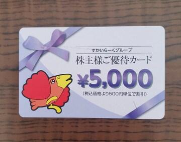 すかいらーく 株主優待券 ¥5,000分 2022年3月31日まで