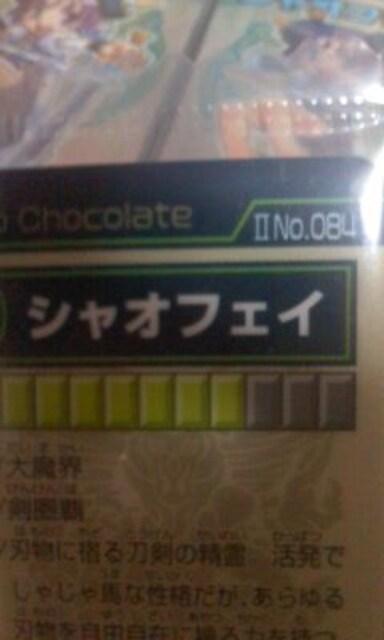 未開封/神羅万象チョコレアカード第二章シャオフェイまとめ売り10枚 < トレーディングカードの