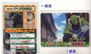 銀魂ZZ★トレカ マダオの職業案内カード Z-094 ヘドロの森